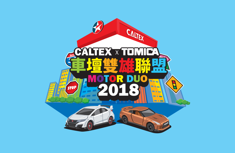 caltex-tomica-promotion2018