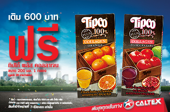 Tipco Promotion